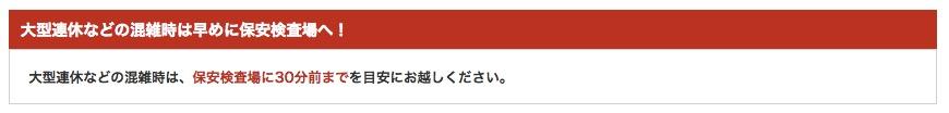 羽田空港の保安検査場の締切時間(JAL)