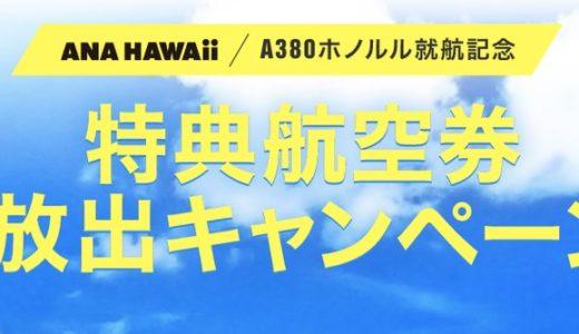 ANAでハワイ キャンペーン!特典航空券大放出でホノルル線A380を体験するチャンス到来!