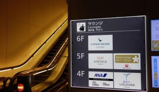 空港ラウンジとは?カードラウンジと航空会社ラウンジの違いを解説!