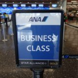 ANA国際線 特典航空券 予約の裏技!希望日で取るためのテクニックを解説!