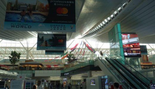 国際線は空港に何時間前に到着がオススメ?やることをベースに解説!