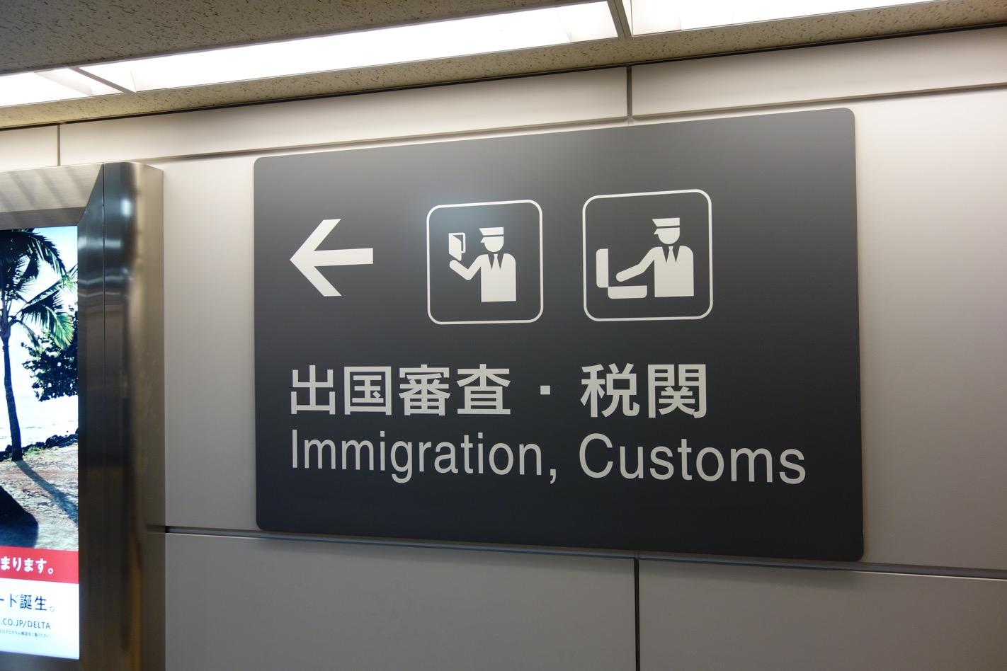 国際線の空港の税関手続き