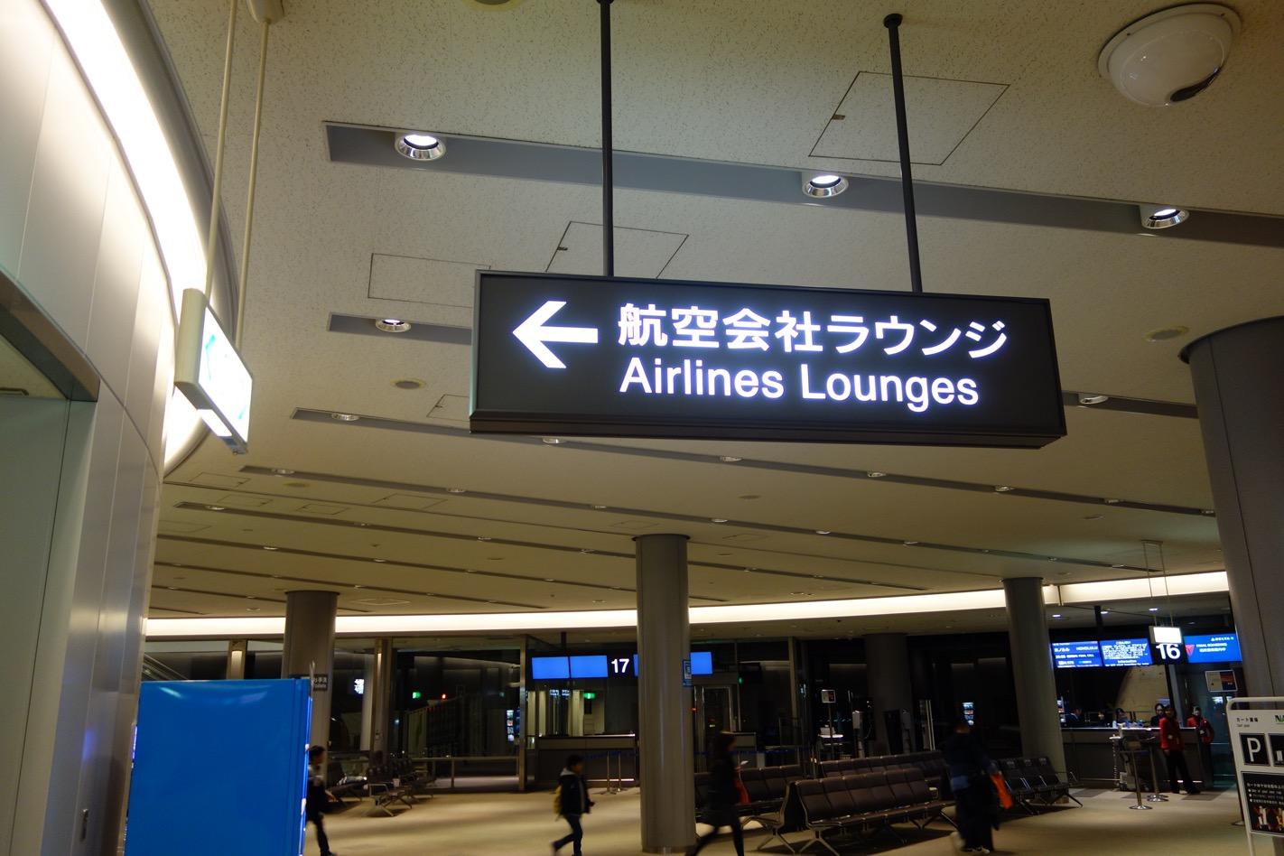 国際線の空港の航空会社ラウンジ1