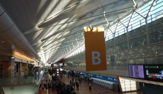 国内線は何分前に空港に到着がオススメ?ANA JAL LCCの調査結果まとめ!
