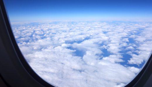 マイル修行とは?飛行機に乗ってステイタスを獲得する制度を解説!