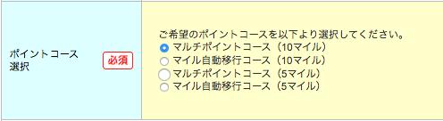 ソラチカカードのポイントコース選択図
