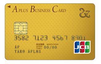 21,000円相当!初年度年会費無料のクレジットカード案件がポイントサイトで高騰中!アプラスビジネスカードゴールド