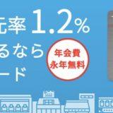 リクルートカードの入会キャンペーン!ポイントサイト経由で最大15,000円相当の大還元!<モッピー>
