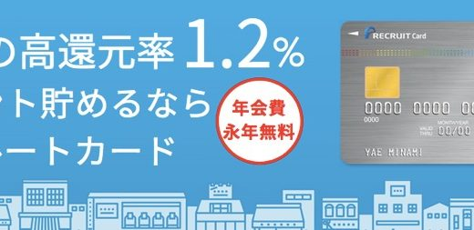 リクルートカードの入会キャンペーン!ポイントサイト経由で最大7,600円相当の大還元!<モッピー>