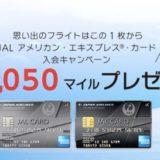 JALアメリカン・エキスプレス・カードの入会キャンペーン!17,000円分の特典獲得のチャンス!<ECナビ>