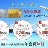 JALカード入会キャンペーン!ポイントサイト経由で11,000円相当の大還元!<ECナビ>