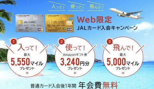 JALカードの入会キャンペーン!10,000円分の特典獲得のチャンス!<すぐたま>