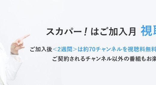 スカパー!の入会キャンペーンはポイントサイト経由がお得!4,300円相当の大還元!<モッピー>