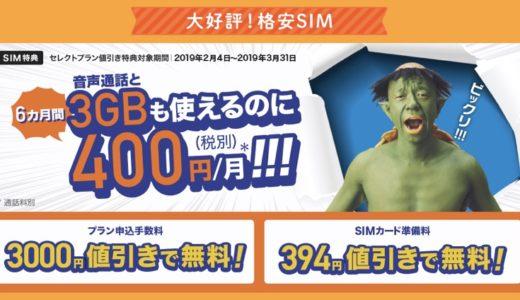 BIGLOBEモバイルの入会キャンペーン!ポイントサイト経由で最大18,000円相当のポイント還元!<モッピー>