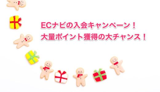 ECナビ 入会キャンペーン!紹介で最大1,200円相当の特典獲得の大チャンス!