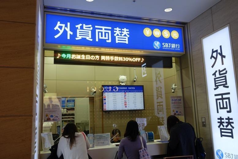 空港内の外貨両替