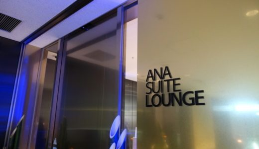 ANA SUITE LOUNGE 訪問記!DINING h は呼び出し式へ!<羽田空港国際線 >