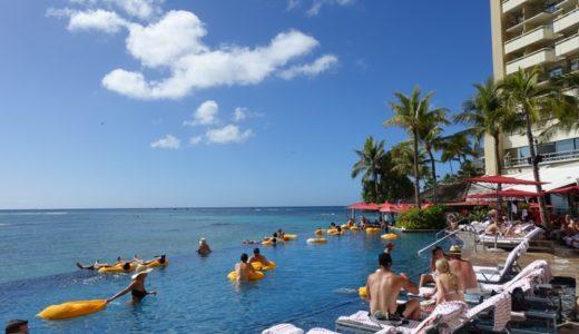 ハワイで両替はどこでいくらするのがオススメ?