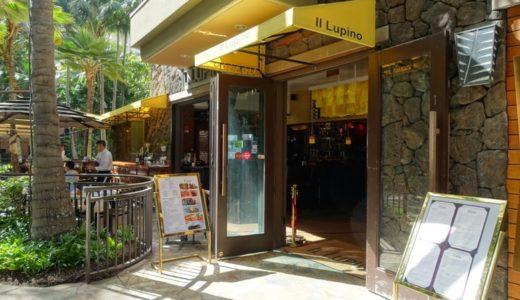 イル・ルピーノ(ハワイ)のハッピーアワー!メニューと価格、場所、時間をレポート!