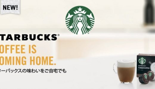 ネスカフェ ドルチェグストのキャンペーン!無料でマシンを使えて12,800円相当の特典を獲得!