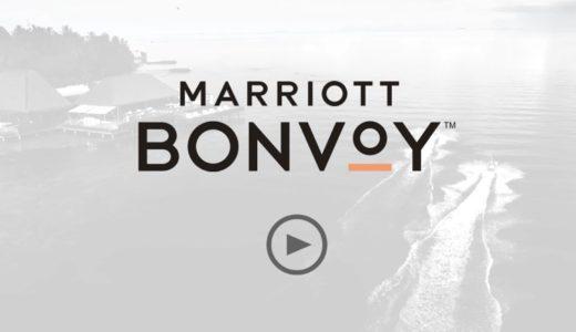 マリオット ボンヴォイのカテゴリー変更が発表!日本の新カテゴリーは?【2019年最新】
