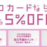 PARCOカードの入会キャンペーン!ポイントサイト経由で9,000円相当のポイント還元!