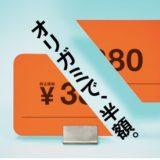 オリガミペイ (Origami Pay)のキャンペーンで半額!(50%割引)8月はウェルシア(welcia)