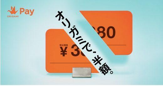オリガミペイ (Origami Pay)のキャンペーンで半額!(50%割引)第8弾はワタミ!