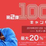 PayPay(ペイペイ)のキャンペーンが超得!100億円 第2弾&登録チャージで最大2,000円!