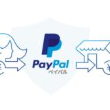 PayPal(ペイパル)の登録キャンペーンで500円を獲得!<モッピー >
