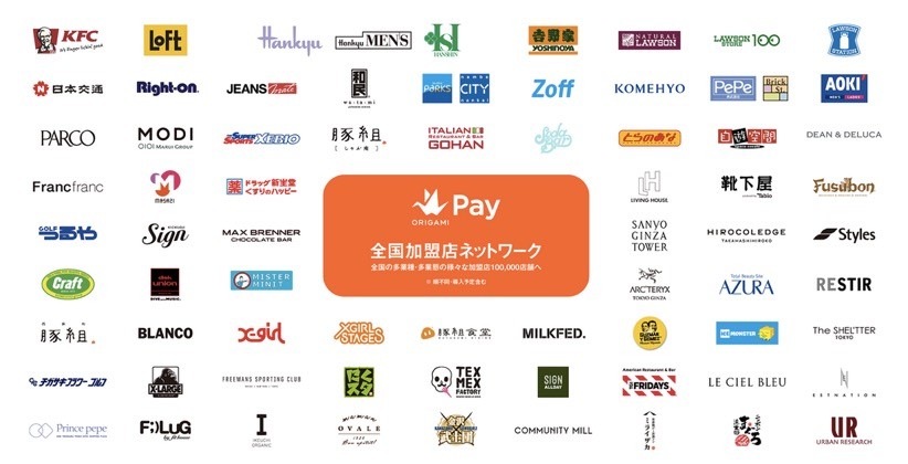 オリガミペイ (Origami Pay)が使える店舗