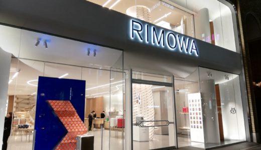 リモワ(RIMOWA)銀座7丁目はステッカーからカスタムアイテムまでが揃う国内初のフラッグシップストア!