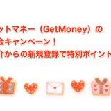 ゲットマネー(GetMoney)の入会キャンペーン!紹介からの新規登録で200円分の特典!<当ブログ限定>