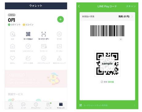 「コード支払い」のイメージ