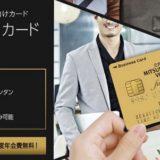 初年度年会費無料で2万円超え!三井住友ビジネスカード for Ownersの入会がポイントサイトで高騰中!