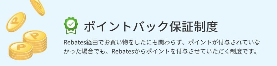 楽天リーベイツ(Rebates)のポイントバッグ保証制度