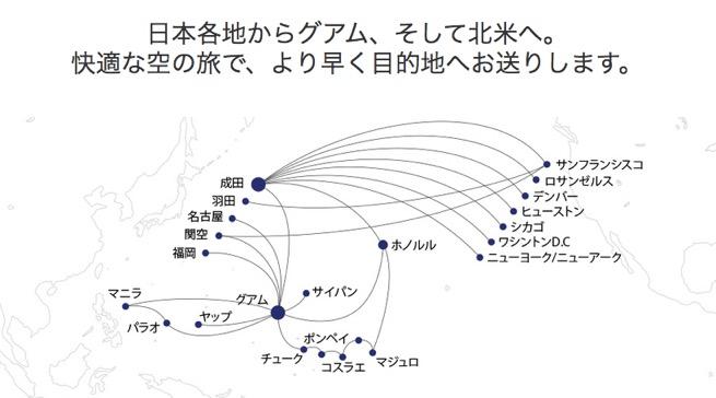 ユナイテッド航空(UA)の就航路線
