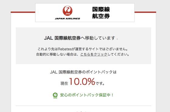 楽天リーベイツ(Rebates)のJAL国際線航空券