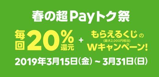【LINE Pay】20%還元+もらえるくじ「春の超Payトク祭」キャンペーンがスタート!