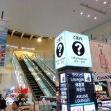 羽田空港(国際線)ラウンジまとめ!カードラウンジから航空会社ラウンジまで!