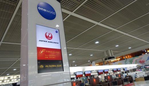 楽天リーベイツ(Rebates)とは?JAL国際線が驚きの10%還元中!