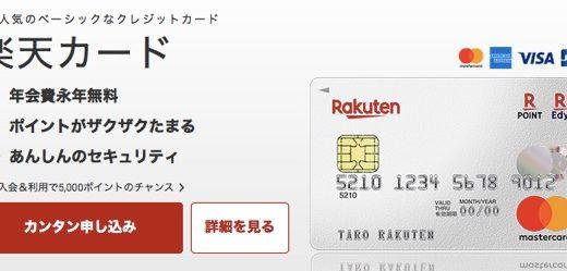 楽天カードの入会はポイントサイト経由がお得!最大18,000円相当の特典獲得!<モッピー>