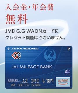 JMB G.G WAONのイメージ