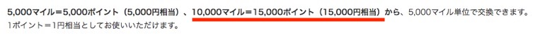 eJALポイントの交換レート