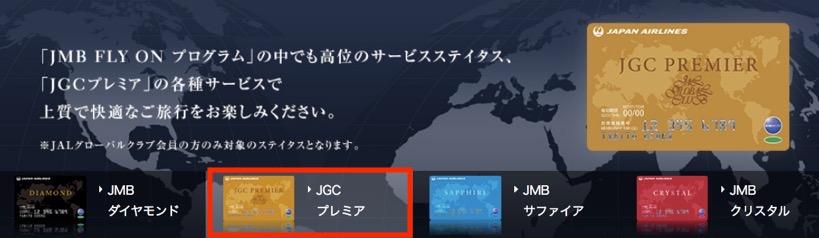 JGCプレミアのイメージ