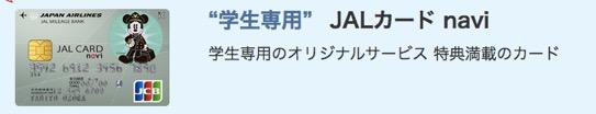 JALカードnaviのイメージ