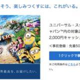 ユニバーサルスタジオジャパン(USJ)でアメックス(AMEX)をで使うと2,000円キャッシュバック!キャンペーン開始!