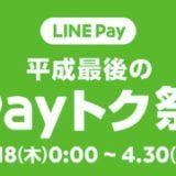 【LINE Pay キャンペーン】最大20%還元「平成最後の超Payトク祭」がスタート!