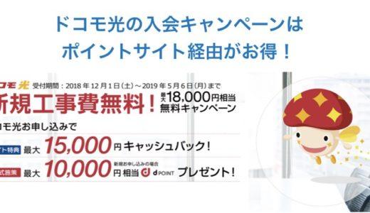 ドコモ光の入会キャンペーンはポイントサイト経由がお得!最大48,000円相当の大還元!