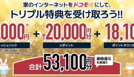 ドコモ光の入会キャンペーンはポイントサイト経由がお得!最大53,100円相当の大還元!